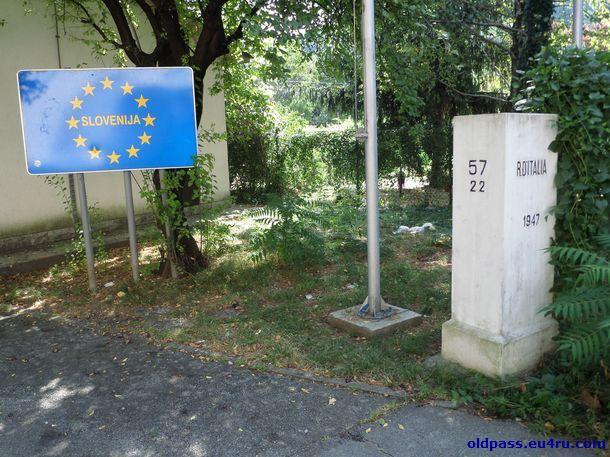 Здесь проходит граница Италия-Словения